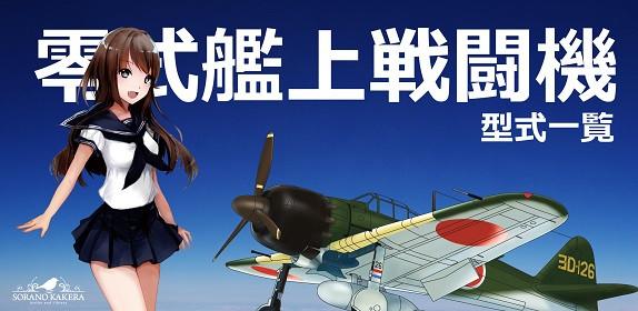 零式艦上戦闘機(ゼロ戦)型式一覧