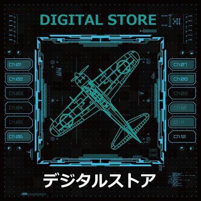 デジタルストア