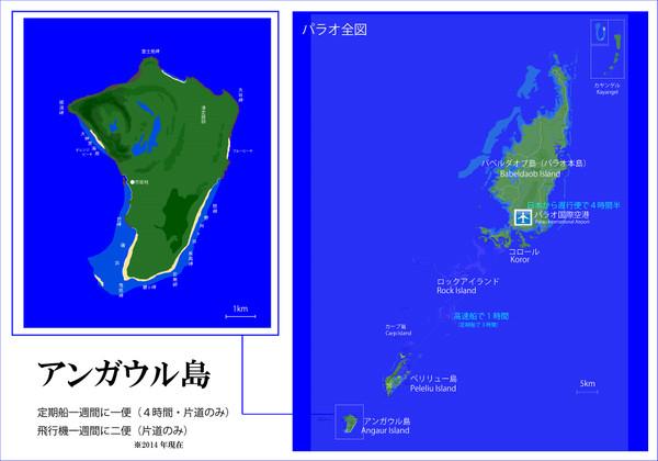 アンガウル島地図