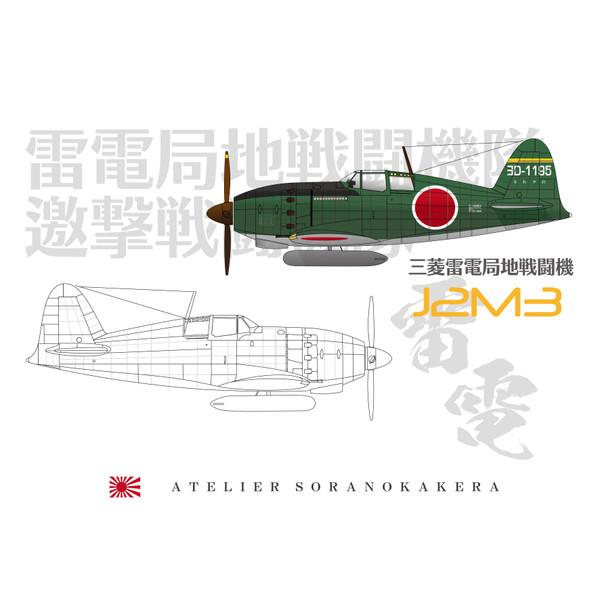 雷電(局地戦闘機)