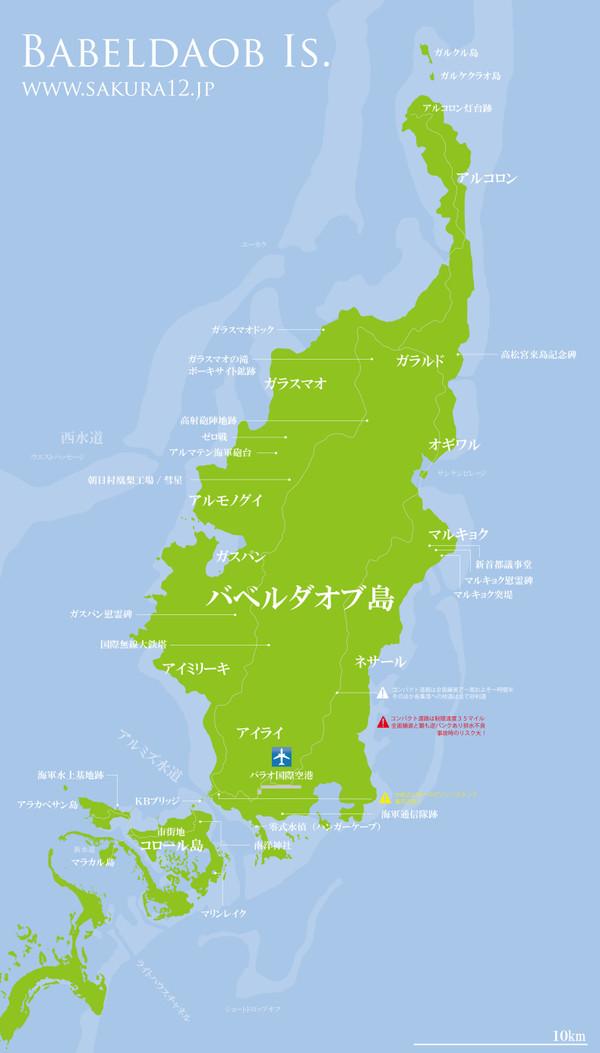 パラオ本島バベルダオブ島地図
