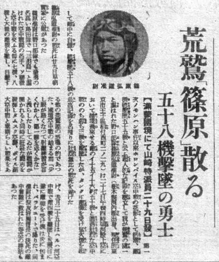 篠原弘道准尉 戦闘機パイロット...