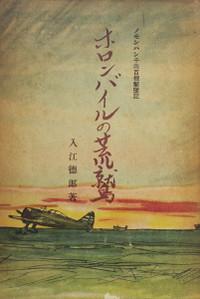 ホロンバイルの荒鷲(入江徳郎)