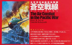 蒼空戦線 太平洋日米航空決戦録(小林たけし)