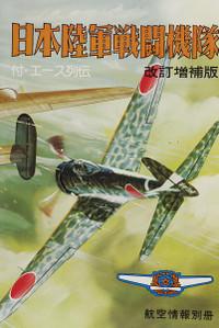 日本陸軍戦闘機隊付エース列伝(酣燈社)