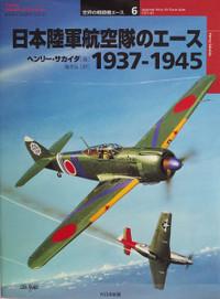 日本陸軍航空隊のエース(ヘンリーサカイダ)