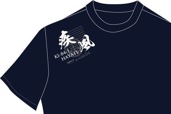 四式戦闘機疾風Tシャツ
