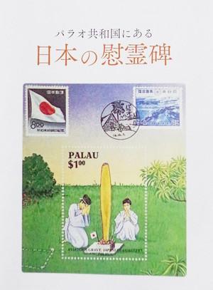 パラオ共和国にある日本の慰霊碑