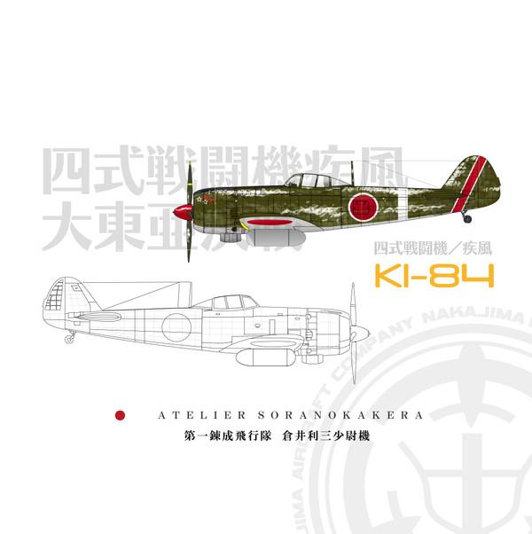倉井利三少尉機 キ84四式戦疾風