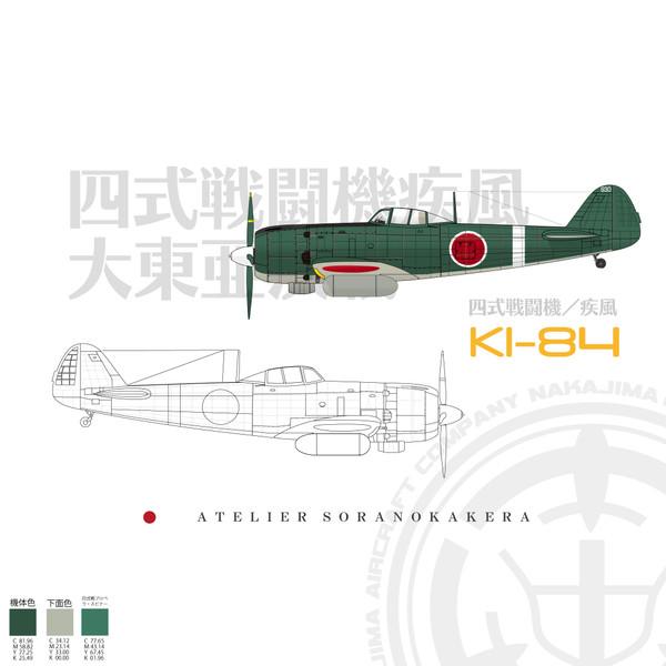 キ84四式戦疾風