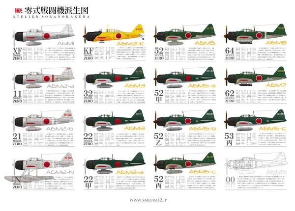 零式艦上戦闘機(ゼロ戦/零戦)