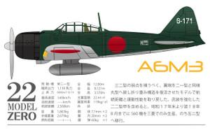 ゼロ戦(零戦)22型/二二型