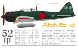 ゼロ戦(零戦)52型甲/五二型甲