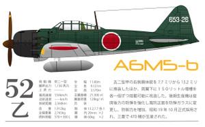ゼロ戦(零戦)52型乙/五二型乙