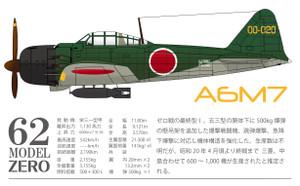 ゼロ戦(零戦)63型、63型/六二型、六三型