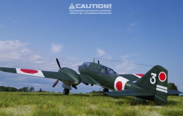 百式司令部偵察機(三型)
