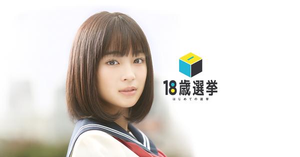 18歳選挙ポスター(広瀬すず)