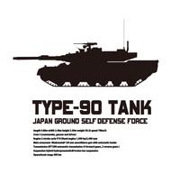 90式戦車シルエットフリー素材アイコン