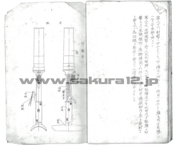 八九式重擲弾筒