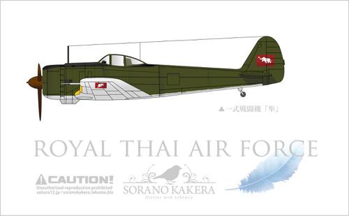 タイ空軍の隼