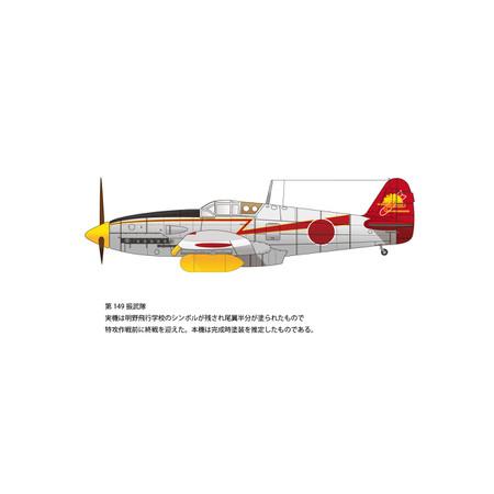 """""""第149振武隊の三式戦「飛燕」"""