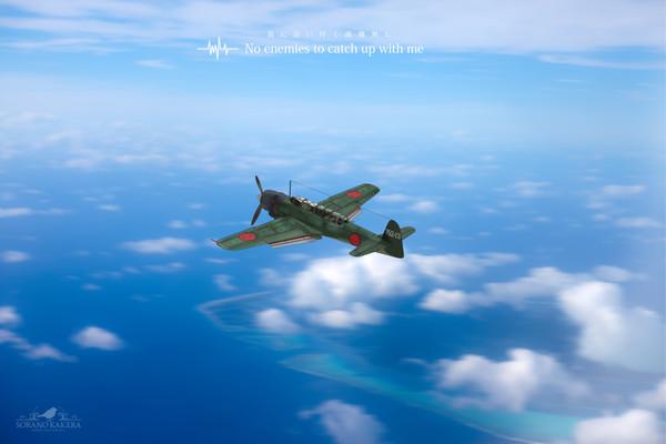我に追い付く敵機なし~彩雲偵察機